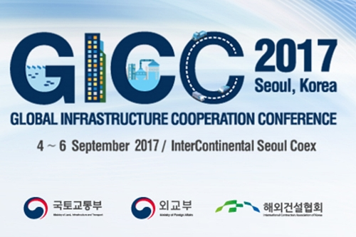 The Ministry of Land, Infrastructure & Transport of South Korea holds Global Infrastructure Cooperation Conference (GICC) 2017 from September 4 to 6 in Seoul.
