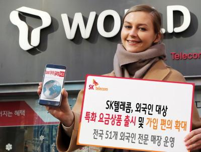 "SK Telecom will abolish the ""Band Global Pack,"" a foreigner-specialized plan introduced in December 2015 and launch the ""T Global"" service plan within the month."