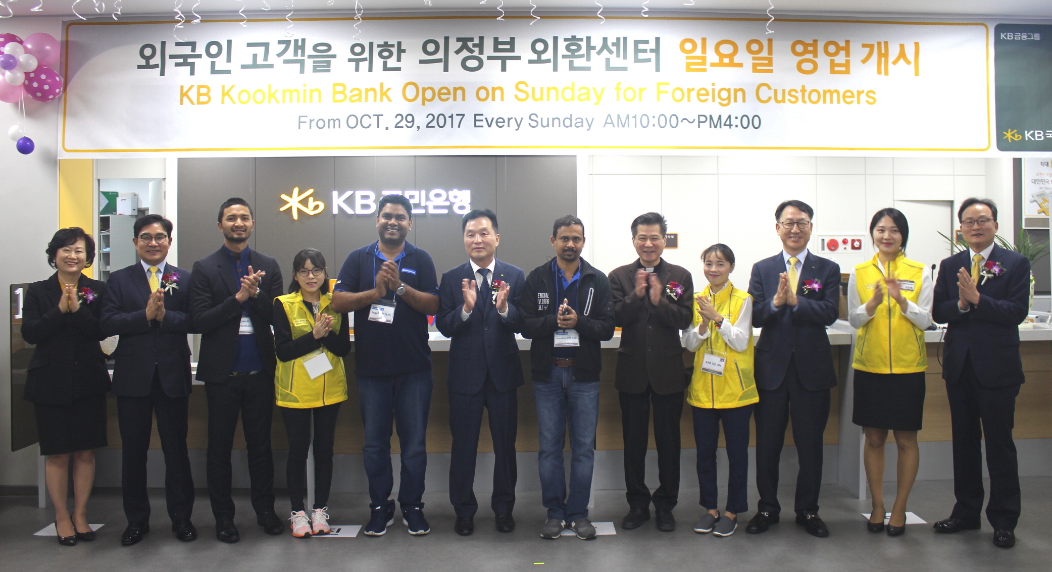 KB Kookmin Bank's opening ceremony of the Uijeongbu Foreign Exchange Service Center