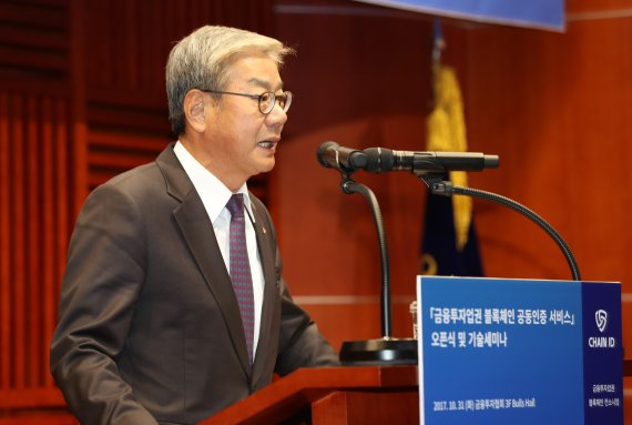 The Chain ID of the Korea Financial Investment Association (KFIA) made its debut on October 31 with KFIA President Hwang Young-gi delivering a congratulatory speech.