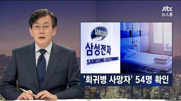 Samsung Electronics reputed the report by JTBC on the death of its employees who suffered from rare diseases was unscientific and wrong.