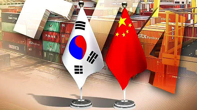 The volume of bilateral trade between South Korea and China totaled US$217.5 billion from January to November this year, up 13.6% from a year ago.