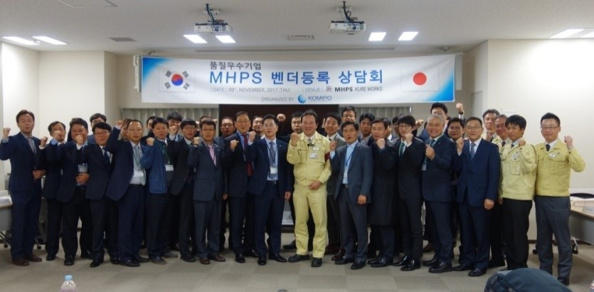 "Officials from small and mid-size companies participating in ""K-Jang Bogo Project"" run by the Korea Midland Power pose for a photo at the Mitsubishi Hitachi Power Systems (MHPS) vendor registration conference held in November last year."