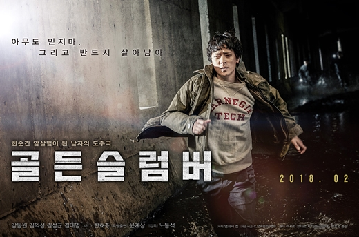 Headlined by top Korean stars, Gang Dong-won and Han Hyo-joo, GOLDEN SLUMBER will screen in Singapore theatres on March 8