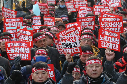 The union members of Kumho Tire are demonstrating at the font of the Korea Development Bank (KDB) on Feb. 29, opposing the company sale to Doublestar Tire of China.