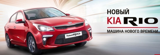 Kia Rio was purchased by 8,979 local customers in February this year to remain the most popular car in Russia.