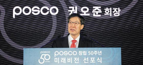 POSCO Chairman Kwon Oh-jun delivers a welcoming speech at the ceremony marking the 50th anniversary of its founding held at the POSTECH gymnasium in Pohang, North Gyeongsang Province, on April 1.