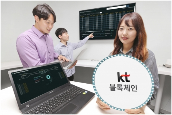 Staff members of the KT Convergence Technology BlockChain Center in Seocho-gu, Seoul, explain the real-time roaming charge settlement system.