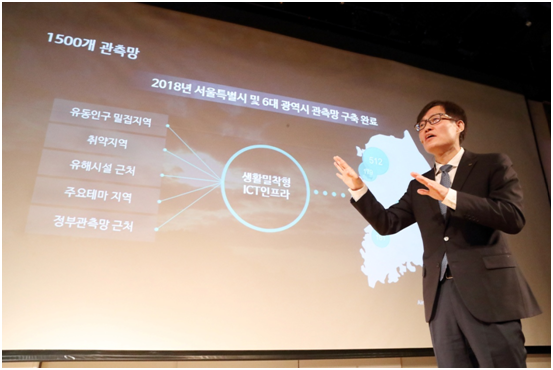 Kim Joon-geun, head of GiGA IoT Business Group at KT explains the air quality monitoring network covering 1,500 locations.