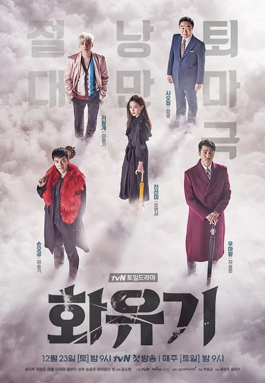 "A poster for ""Hwayugi"""