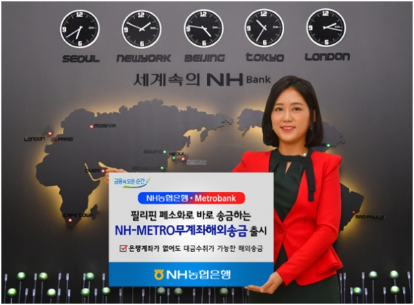 NH Nonghyup Bank has launched a service that allows customers to send money in Philippines peso without a bank account.