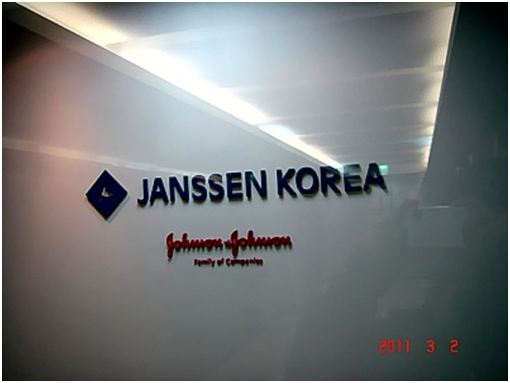 Janssen Korea, a pharmaceutical subsidiary of Johnson & Johnson, recently announced that it will completely stop operation of a plant in Hwaseong, Gyeonggi Province by 2021.