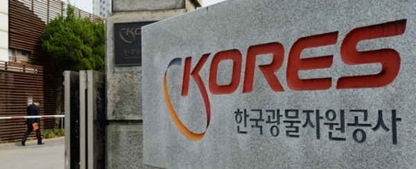 South Korean government are going to prevent the Korea Resources Corporation (KORES) from developing the overseas resources while allowing it to develop natural resources of North Korea.
