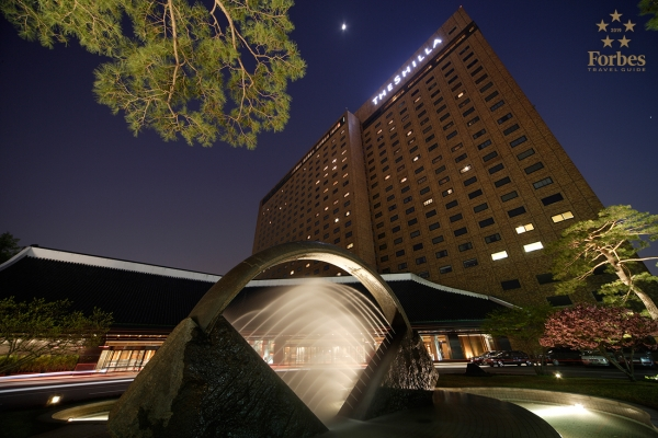 Forbes Travel Guide for 2019 has listed Hotel Shilla in Seoul as the only five-star hotel in Korea.