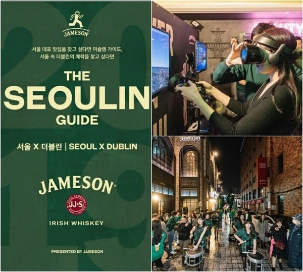 제임슨 'THE SEOULIN GUIDE' in St.Patrick's Day[사진=고막컬쳐]