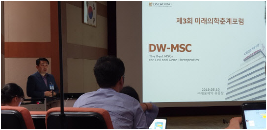 Daewoong Pharmaceutical Developing Stem Cell Therapy - 비즈니스