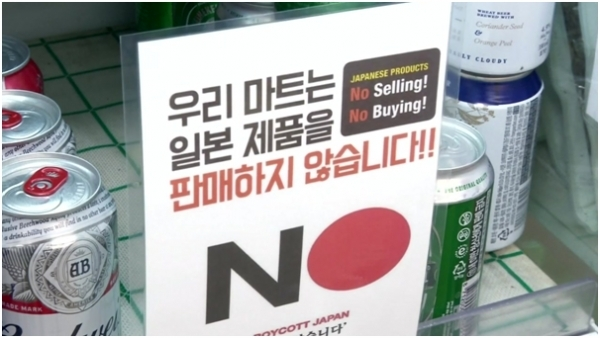 A boycott of Japanese goods is widening, deepening woes among local distribution companies.