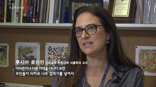 루시아 로아만 상파울루 주립대학 식물학과 교수 (SBS일요특선다큐 캡쳐)