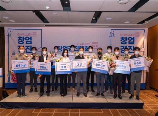 제4회 G밸리 창업경진대회 수상팀 단체 사진(산단공 제공)
